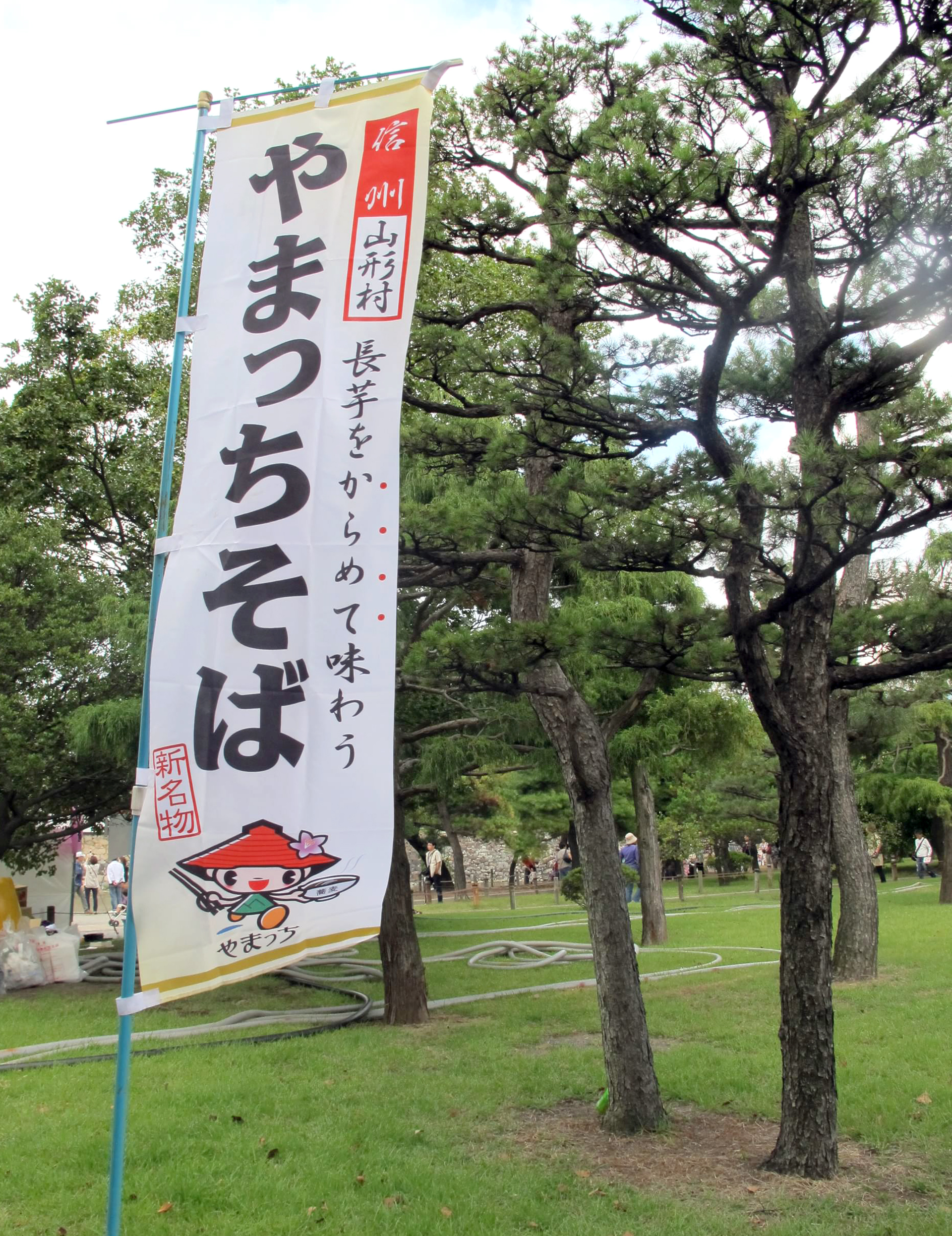 Matsumoto-soba-flyer