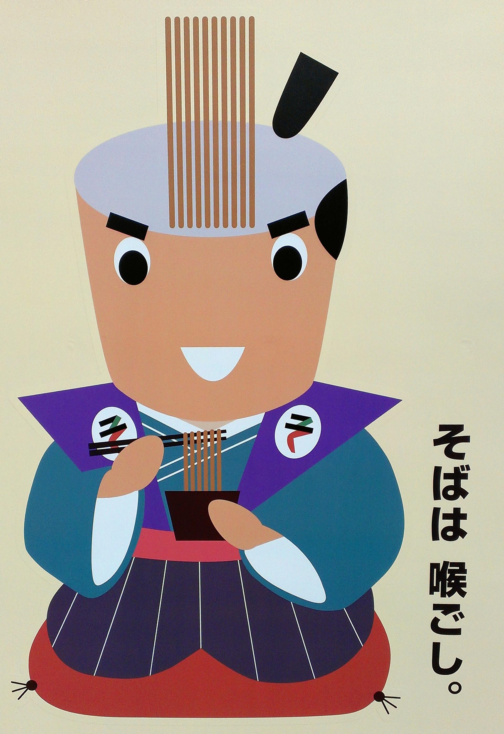 Matsumoto-soba-man