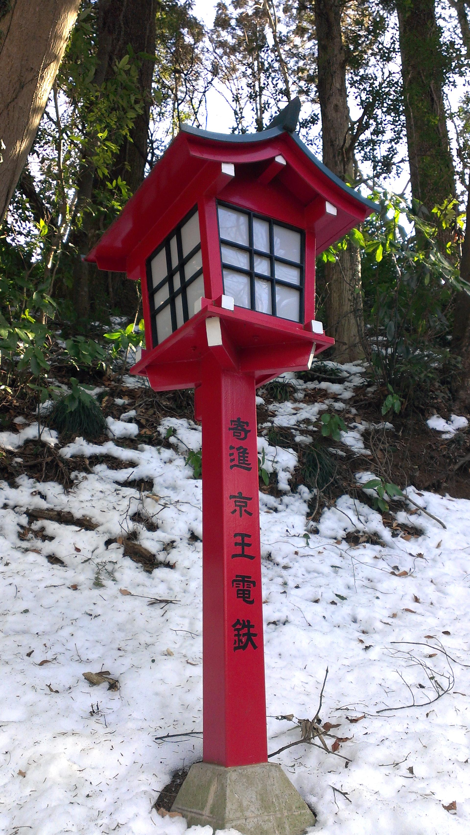 Mount-Takao-lamp